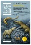 그 발굽에서 지느러미까지, 고래의 진화 800만 년의 드라마, 『걷는 고래』