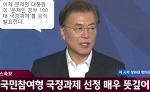 문재인 정부 100대 국정과제 전문 발표 주요 내용 설명