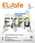 월간 EL-Safe 2016년 12월호