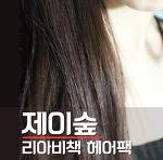 머릿결좋아지는방법 제이숲 리아비책 헤어팩, 상한머리복구 효과짱짱♥
