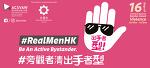 조력자의 역할을 강조하는 홍콩성폭력상담소