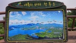 충북 제천 비봉산 - 청풍호의 아름다움을 한 눈에 #159