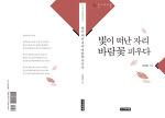 빛이 떠난 자리 바람꽃 피우다(조성범 시집/ 작가와비평)