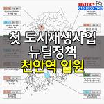 국토부 첫 도시재생 뉴딜정책 추진 천안역 동남구청일원