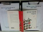 맛있는 여행 한국음식문화 박물지 황교익