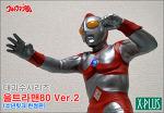[엑스플러스]대괴수시리즈 울트라맨80 Ver.2 (울트라90)