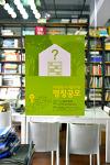역곡도서관 명칭공모 포스터