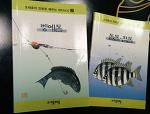 [책] 오세호의 만화로 배우는 바다낚시 - 벵에돔/돌돔,참돔