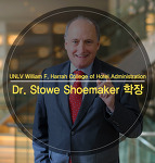 호텔 & 레스토랑 - 창의적 호스피탤리티 인재 키운다  UNLV William F. Harrah College of Hotel Administration  Dr. Stowe Shoemaker 학장