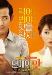 연애의 맛 (Love Clinic, 2015)