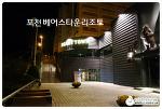 경기도 포천 2박 3일 국내여행 (첫째날) : 숙소는 포천 베어스타운리조트에서~!