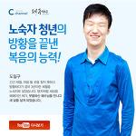 117부 : 노숙자 청년의 방황을 끝낸 복음의 능력! (춘천한마음교회 도일구 형제 간증)