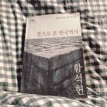 뜻으로 본 한국역사_함석헌