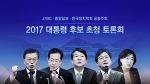JTBC 대통령후보 TV 토론회, 손석희 직접 진행. 오후 8시40분부터.