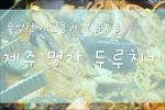 풍성한 해산물이 보글보글 제주 서귀포 맛집 제주명가두루치기