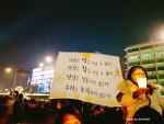 박근혜 대통령 탄핵심판 헌재 인용 확정!!  이제야 봄이 왔습니다.