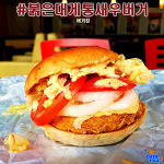 버거킹 신메뉴 붉은대게통새우버거 ♪ 버거킹 최초 리얼 씨푸드버거! 버거킹 석촌점