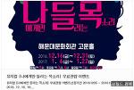 12/07 부산축제 부산행사 부산이벤트 강월드 톡톡부산밴드소식