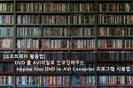 DVD 를 AVI파일로 인코딩해주는 Icepine Free DVD to AVI Converter 프로그램 사용법