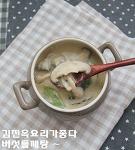 고소한 가을 영양식~ 버섯들깨탕 *^^*