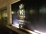[중문] 켄싱턴 제주 호텔 - 중문에서 대세인 라올레 부페와 호텔구경