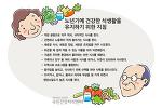 CBS 김길우의 건강상식; 어르신들의 영양결핍이 심각합니다(226; 05.09).