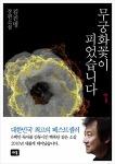 무궁화 꽃이 피었습니다, 김진명, 300만부 이상이 팔린 베스트 셀러