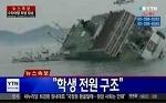 지상파가 세월호청문회 생중계 외면한 이유