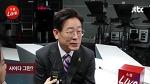 JTBC 소셜라이브 생방송 이재명