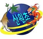 퍼스트 와일드진생 한국대표산삼협회 산원초 firstwildginseng.modoo.at 산삼과상황버섯,약초판매,산삼및버섯감정