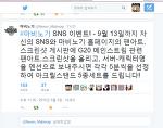 마비노기 트위터 SNS 이벤트 응모 완료! 후 소회