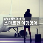 스마트한 여행영어 4주 과정 강남역반, 8/18 개강!