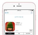애플 앱스토어 금주의 무료 앱, 녹색모자 [도서]