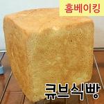 아침 식사빵으로 좋은  담백한 큐브식빵 만들기