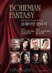 [02.19] 세계 정상의 음악가들이 들려주는 보헤미안 판타지 - 금호아트홀 연세