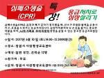 응급처치로 심장살리기~사림평생교육센터 마을특강. 4탄