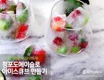 [청포도에이슬 레시피] 무더운 여름에 제격, 아이스큐브 만드는 법