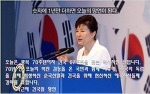 박근혜와 이영훈의 건국절 주장과 문재인의 일갈