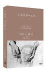 <고통에 반대하며>_한겨레, 한국, 문화, 서울, 매경, 연합 외...