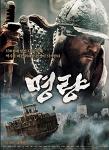 """'명량',역사를 바꾼 위대한 전쟁!"""" 전군 출정하라"""""""
