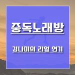 중독노래방 김나미 그녀의 매력은 어디까지인가