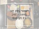 """대전 은행동 """"이자와"""" :) 규카츠/스테키동 솔직 후기"""