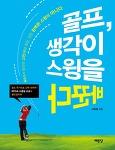 [새로 나온 책] 골프, 생각이 스윙을 바꾼다