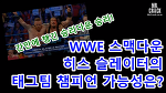 [WWE] 히스 슬레이터 & 라이노 SD 태그팀 챔피언십 4강전 진출!, AJ 스타일스 경이로운 (고)자 등극! (#WWE, #스맥다운, #히스슬레이터, #AJ스타일스)