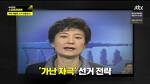선거여왕 박근혜 진실은 과대포장된 이미지 정치인이었을뿐. 정치인을 제대로 검증하자