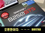 Biostar B250 GT5 카비레이크와 함께 돌아왔다