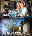 [조이누리 기자단] '문민지' - ② '예능으로보는 내 친구의 집, 중국'
