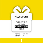 [EVENT] WELCOME 2016 이벤트