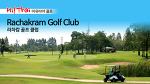 Hi Thai 하이타이 아유타야 3색/4색 골프 및 호텔-라차캄 골프클럽 Rachakram Golf Club