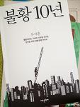 불황10년/우석훈